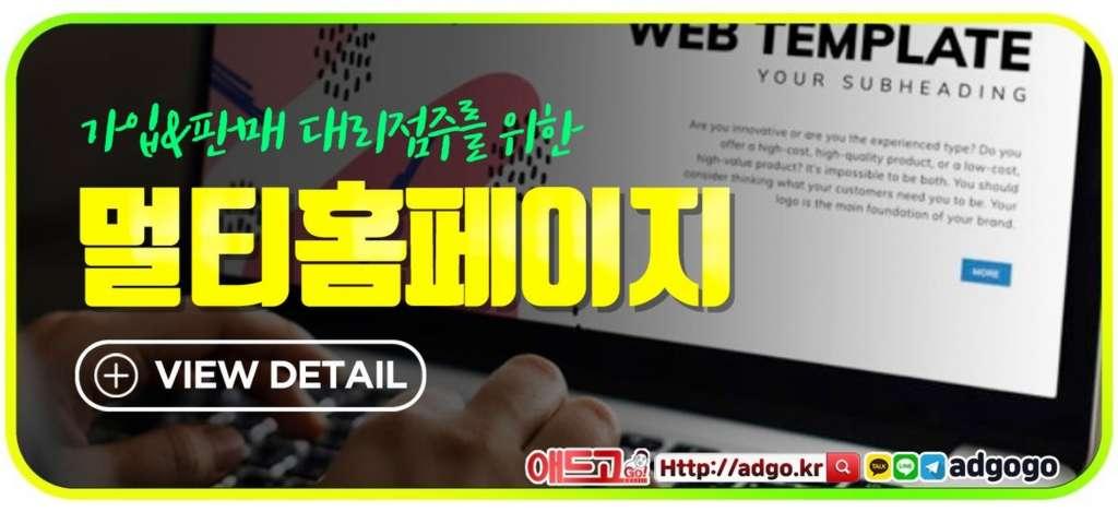 헬스용품광고대행사트래픽