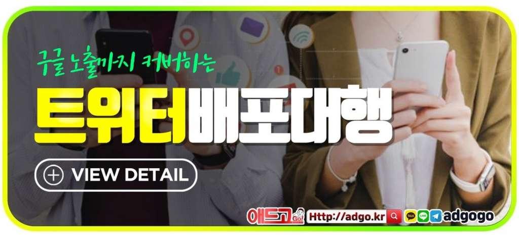 헬스용품광고대행사트위터배포대행