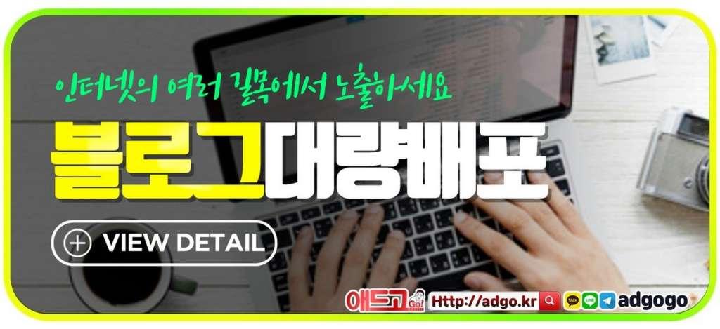 헬스용품광고대행사블로그배포