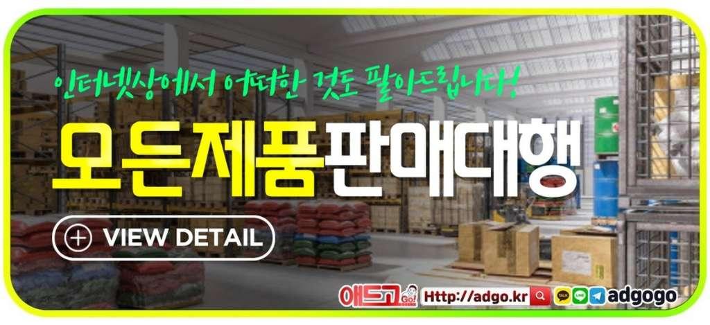 헬스용품광고대행사랜딩페이지제작